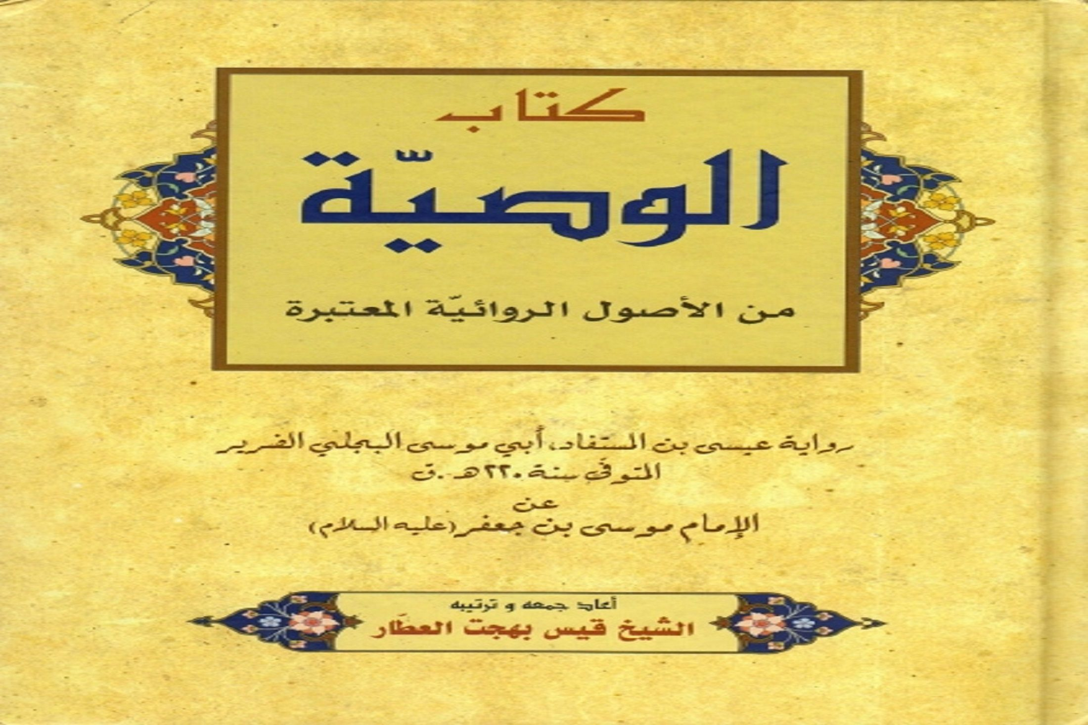Kitab al-Wasiyyah – Abu Musa Isa b. Mustafad al-Bajali az-Zurair (d. 220 A.H)