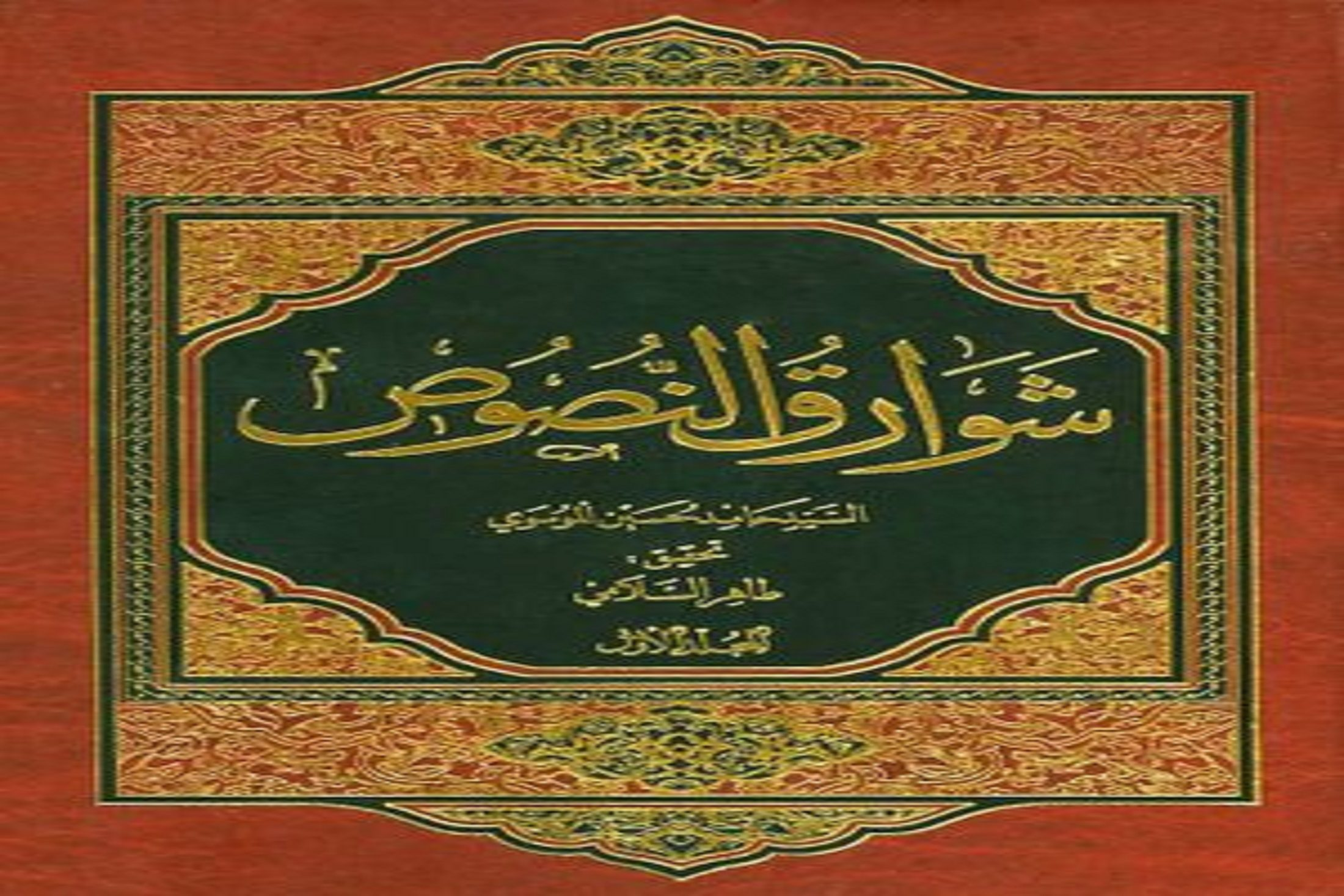 Introduction to the Book 'Shawaariq al-Nusoos Fi Takzeebe Fazaail al-Lusoos' ( Part II)