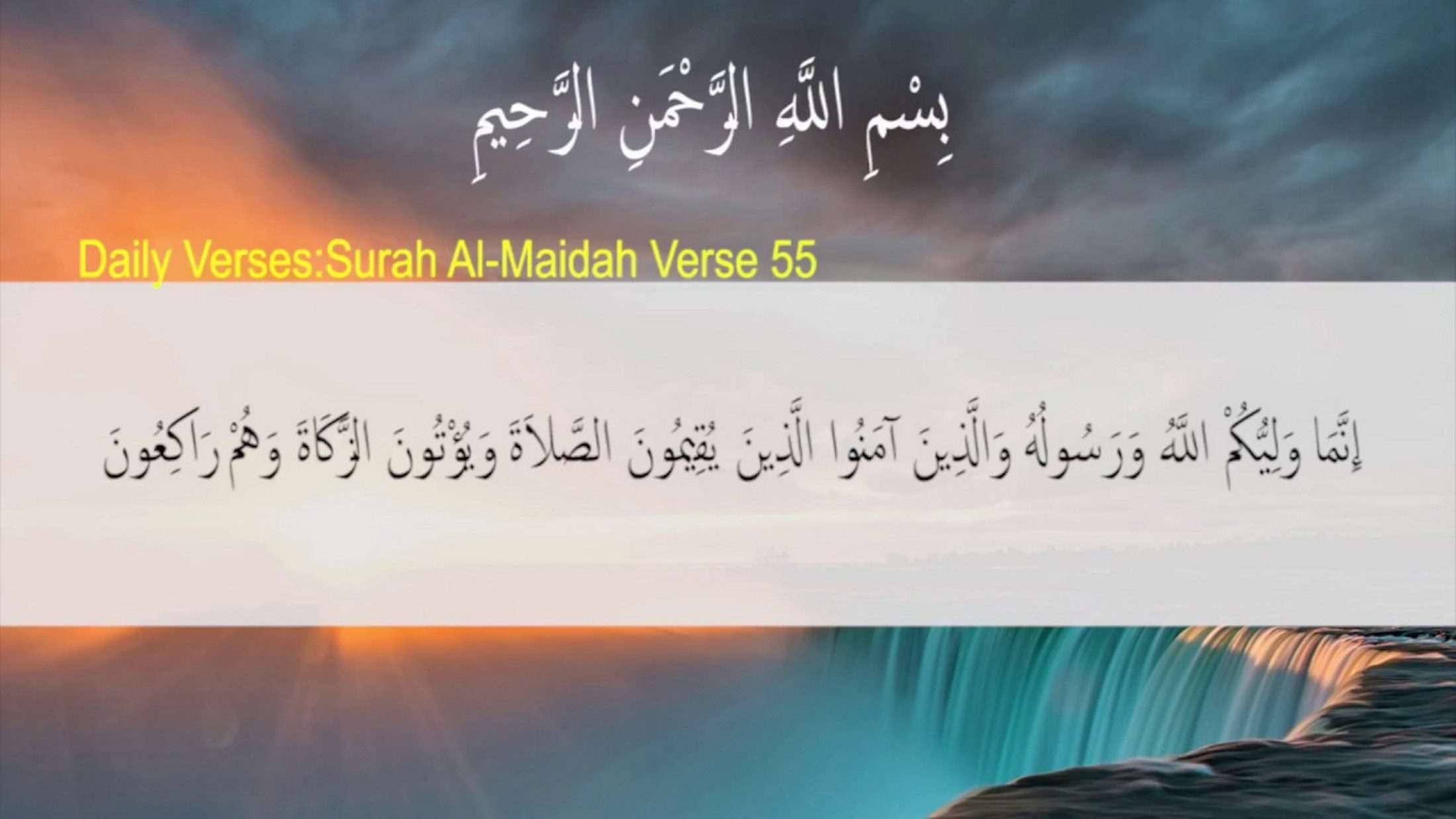 Exegesis of the Verse of Wilayat from the Ahle Sunnah perspective – Part One